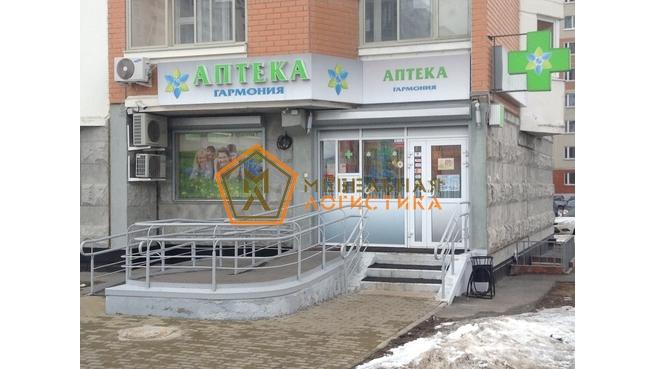 Аптека Гармония (Моск. обл.)