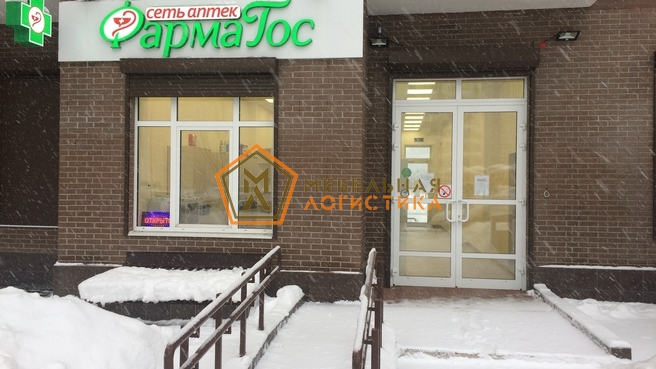 ФармаГос (Москва)