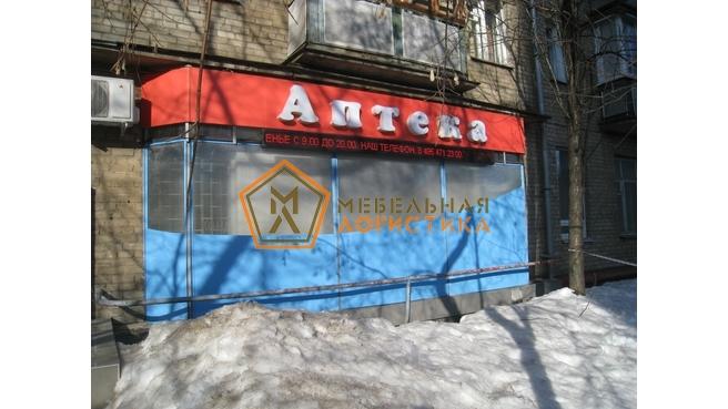 Дива Фармацевтика (Москва)