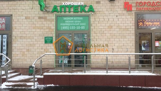 Хорошая Аптека (Москва)