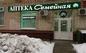 Слайд Семейная Аптека-2 (Москва)