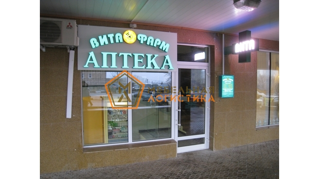 ВитаФарм (Москва, МО)