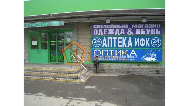 """ИФК (Сеть аптек """"Скажите А"""")"""