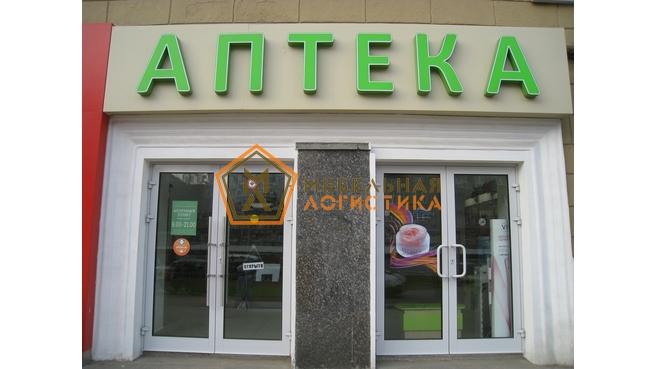Домашние аптеки (Москва)
